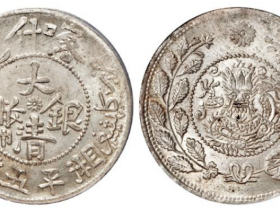 喀什大清银币有几种版本