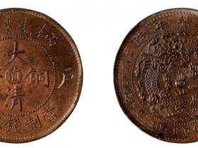大清铜币光绪年造值多少钱
