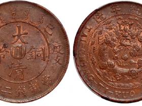 大清铜币二十文真品价格及图片