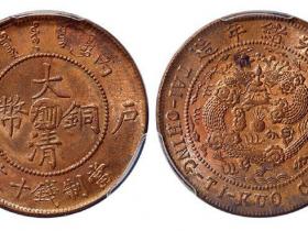 大清铜币户部当制钱十文价格多少