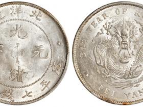 北洋省造34年光绪银币价格