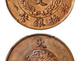 大清铜币十文真品价格鉴定