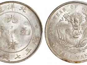 北洋造34年光绪元宝库平七钱二分价格表