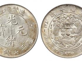 造币总厂光绪元宝库平七钱二分价格