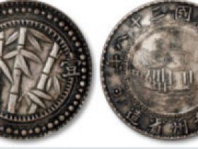民国三十八年贵州省造壹圆竹子币