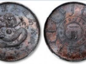 奉天机器局造一圆银币成交价