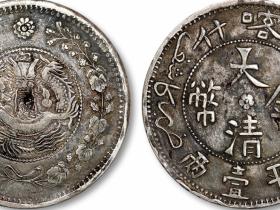 喀什大清银币湘平壹两银币