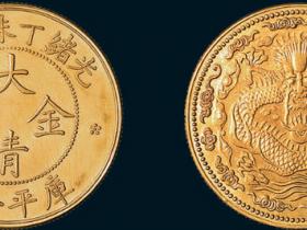 大清金币真品图片