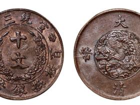 大清铜币网上交易平台