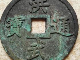 洪武牧牛钱币