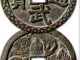 """""""洪武通宝""""背""""人物动物""""花钱"""
