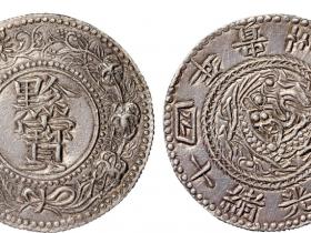 黔宝银币光绪十四年价格