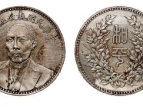 中华民国执政纪念币背和平银币价格
