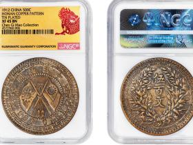 700万元以上双旗币图片