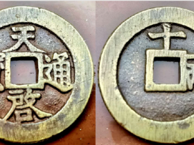 """明""""天启通宝背十一两""""宽缘窄貝版大样品鉴"""