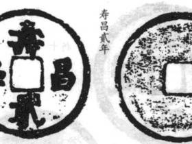 """罕有的大辽鎏金纪年钱""""寿昌贰年"""""""