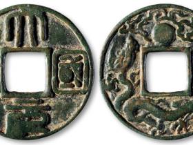 大元国宝背龙纹拍卖价格