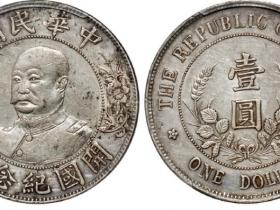 黎元洪开国纪念币能卖多少钱