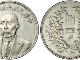 段祺瑞和平纪念币真实价格