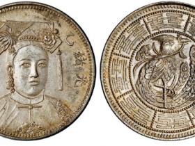 光绪乙酉年造隆裕皇后像臆造银币成交价