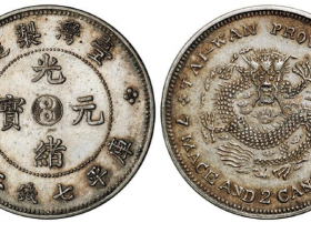 台湾制造光绪元宝库平七钱二分臆造银币价格