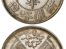 新疆喀造中华民国饷银壹两背双旗臆造银币