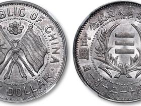 民国十一年湖南省宪成立纪念壹圆银币