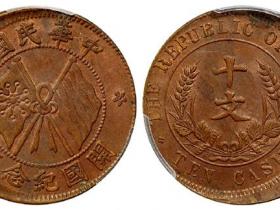 开国纪念十文铜币成交价