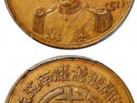两湖巡阅使萧耀南五秩黄铜纪念章价格