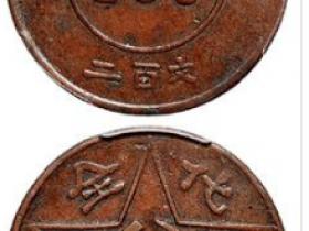 川陕省苏维埃赤化全川二百文铜币