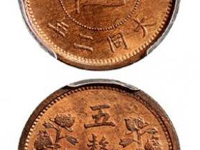 大同二年伪满洲国五厘铜币价格