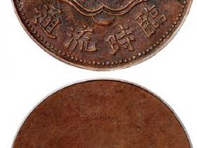 民国常州灵台乡临时流通壹角铜质代用币