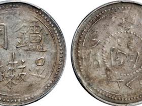 """西藏""""炉关""""银币成交价"""