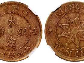 壬子江西省造大汉铜币十文