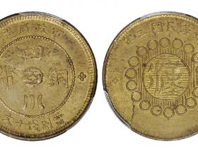 民国二年军政府造四川铜币十文黄铜币