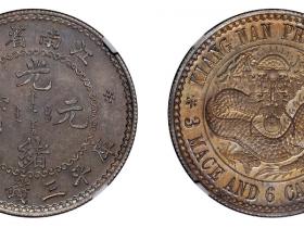 江南造8种银币排行表