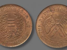 湖南省宪成立纪念币当十铜元价格