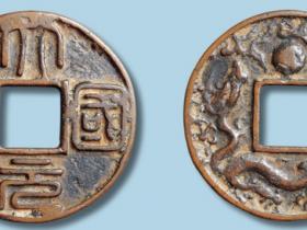 元代大元国宝背龙纹大钱成交价