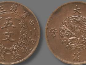 大清铜币五文成交价