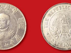 """黎元洪像两侧""""开国纪念""""银币试铸样币"""