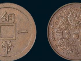 光绪年制铜币一文背飞龙成交价