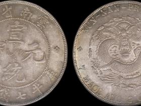 云南省造宣统元宝七钱二分银币成交价