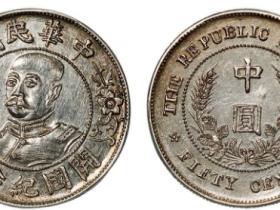 黎元洪像开国纪念中圆币成交价