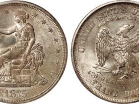 """1875年美国贸易银元""""拿花""""壹圆银币价格"""