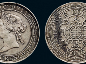 香港壹圆银币目前价格