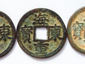 海东通宝元宝重宝系列钱币