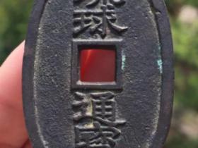 琉球通宝值多少钱