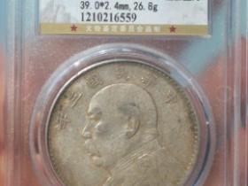 袁大头银币最新价格表(9月)
