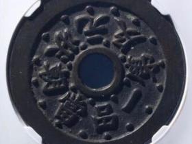 状元及第一品当朝背福字寿桃双钱