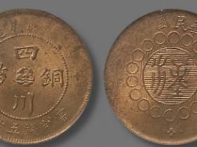军政府造四川铜币五十文价格